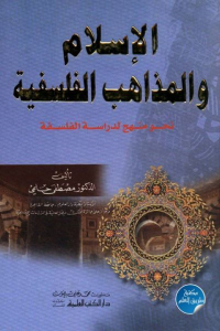 0c0a1 2527 - تحميل كتاب الإسلام والمذاهب الفلسفية - نحو منهج لدراسة الفلسفة pdf لـ الدكتور مصطفى حلمي