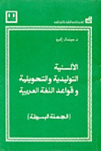 10bd7 2068 1 - تحميل كتاب الألسنية التوليدية والتحويلية وقواعد اللغة العربية ( الجملة البسيطة ) pdf لـ د. ميشال زكريا