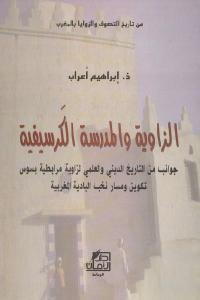 11751 2218 - تحميل كتاب الزاوية والمدرسة الكرسيفية pdf لـ د. إبراهيم أعراب
