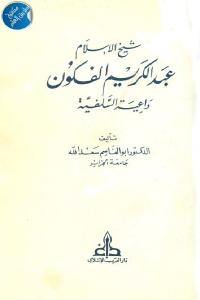 117d6 2567 - تحميل كتاب شيخ الإسلام عبد الكريم الفكون داعية السلفية pdf لـ الدكتور أبو القاسم سعد الله