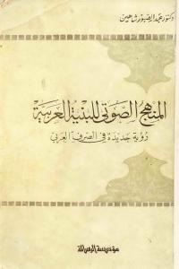 12692 2108 1 - تحميل كتاب المنهج الصوتي للبنية العربية - رؤية جديدة في الصرف العربي pdf لـ دكتور عبد الصبور شاهين