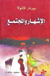 147da 2064 1 - تحميل كتاب الإشهار والمجتمع pdf لـ بيرنار كاتولا