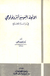 1610b 2062 1 - تحميل كتاب الاتجاه السوسيوأنثروبولوجي في دراسة المجتمع pdf لـ دكتور محمد عبده محجوب