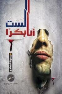 1d491 2118 1 - تحميل كتاب أنا لست بكرا - قصص pdf لـ ميسرة الهادي