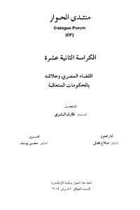 1dcb1 2097 1 - تحميل كتاب القضاء المصري وعلاقته بالحكومات المتعاقبة pdf لـ طارق البشري