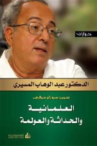 20676 2094 1 - تحميل كتاب العلمانية والحداثة والعولمة - حوارات pdf لـ الدكتور عبد الوهاب المسيري