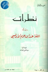 21f18 2585 - تحميل كتاب نظرات في اللغة عند ابن حزم الأندلسي pdf لـ سعيد الأفغاني