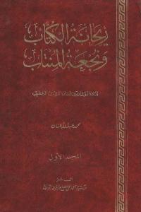 234c1 2230 - تحميل كتاب ريحانة الكتاب ونجعة المنتاب (جزئين)pdf لـ لسان الدين بن الخطيب