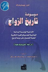 25c66 2584 - تحميل كتاب موسوعة تاريخ الزواج (دراسة انثروبولوجية) pdf لـ ادوار ويسترمارك