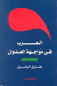 27561 2091 1 - تحميل كتاب العرب في مواجهة العدوان pdf لـ طارق البشري