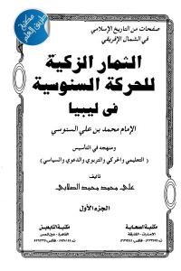 29df9 2533 - تحميل كتاب الثمار الزكية للحركة السنوسية في ليبيا pdf لـ علي محمد محمد الصلابي