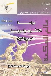2d9b2 2135 1 - تحميل كتاب دراسة الانثروبولوجيا المفهوم والتاريخ pdf لـ بيرني ج بيلتو
