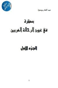 31488 2555 - تحميل كتاب بسكرة في عيون الرحالة الغربيين - الجزء الأول pdf لـ عبد القادر بومعزة