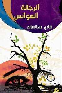 3265f 2085 1 - تحميل كتاب الرَّجالة العوانس - لماذا لا يتزوج الرجال pdf لـ شادي عبد السلام