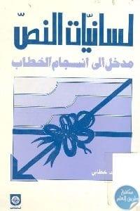 329 200x300 1 - تحميل كتاب لسانيات النص : مدخل إلى انسجام الخطاب pdf لـ محمد خطابي