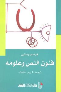 33de7 2161 1 - تحميل كتاب فنون النص وعلومه pdf لـ فرانسوا راسيتي