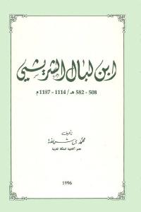 3b3a2 2212 - تحميل كتاب ابن لبال الشريشي 508-582هـ / 1114-1187م pdf لـ محمد بن شريفة