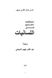 3b938 2106 1 - تحميل كتاب المصطلحات المفاتيح في اللسانيات Pdf لـ ماري نوال غاري بريور