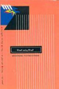 3c9d3 2124 1 - تحميل كتاب الحداثة وما بعد الحداثة pdf لـ بيتر بروكر