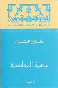 3d1be 1abd71e3 f020 4160 9d69 70f354e5c672 1 - تحميل كتاب ماهية المعاصرة pdf لـ المستشار طارق البشري