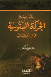 477af 2558 - تحميل كتاب تاريخ الحركة السنوسية في أفريقيا pdf لـ الدكتور علي محمد الصلابي