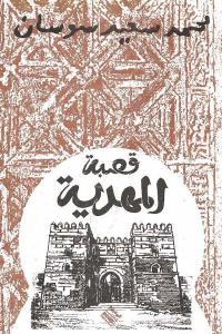 4b2f6 2234 - تحميل كتاب قصبة المهدية pdf لـ محمد سعيد سوسان