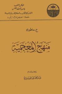 4c1d7 2238 - تحميل كتاب منهج المعجمية pdf لـ ج.ماطوري