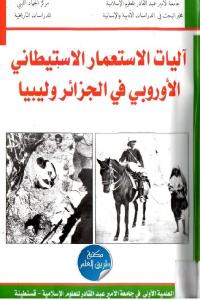 4fe53 2252 - تحميل كتاب آليات الاستعمار الاستيطاني الأوروبي في الجزائر وليبيا pdf