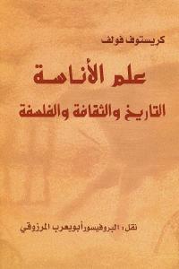 5468e 2156 1 - تحميل كتاب علم الأناسة التاريخ والثقافة والفلسفة pdf لـ كريستوف فولف