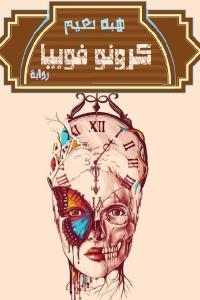 5698b 2171 1 - تحميل كتاب كرونوفوبيا - رواية pdf لـ هبه نعيم