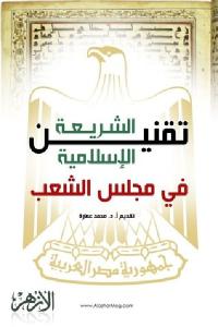 5acb1 2131 1 - تحميل كتاب تقنين الشريعة الإسلامية في مجلس الشعب pdf لـ محمد عمارة
