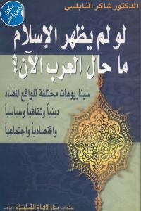 5d766 2211 1 - تحميل كتاب لو لم يظهر الإسلام ما حال العرب الآن ؟ pdf لـ الدكتور شاكر النابلسي