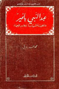 621fb 2571 - تحميل كتاب عبد النبي بلخير - داهية السياسة وفارس الجهاد pdf لـ محمد المرزوقي