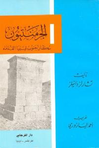 66d76 2534 - تحميل كتاب الجرمنتيون - سكان جنوب ليبيا القدماء pdf لـ تشارلز دانيلز