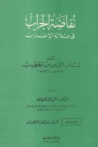694f7 2239 - تحميل كتاب نفاضة الجراب في علالة الاغتراب pdf لـ لسان الدين بن الخطيب ( 713 هـ - 776 هـ )
