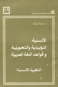 6dac3 2112 1 - تحميل كتاب الألسنية التوليدية والتحويلية وقواعد اللغة العربية (النظرية الألسنية) pdf لـ د. ميشال زكريا