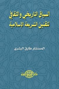 71830 2087 1 - تحميل كتاب السياق التاريخي والثقافي لتقنين الشريعة الإسلامية pdf لـ المستشار طارق البشري