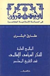 79da1 2107 1 - تحميل كتاب الملامح العامة للفكر السياسي الإسلامي في التاريخ المعاصر pdf لـ طارق البشري