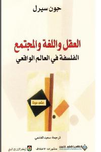 7a368 2092 1 - تحميل كتاب العقل واللغة والمجتمع - الفلسفة في العالم الواقعي pdf لـ جون سيرل