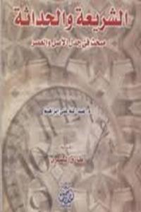 7a7fa 2088 1 - تحميل كتاب الشريعة والحداثة - مبحث في جدل الأصل والعصر pdf لـ د. عبد الله علي إبراهيم
