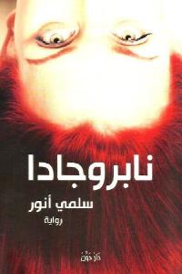 7a80d 2192 1 - تحميل كتاب نابروجادا - رواية pdf لـ سلمى أنور