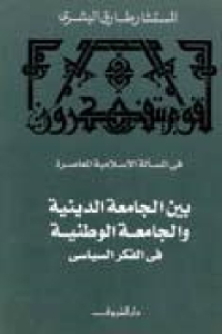 7acad 2128 1 - تحميل كتاب بين الجامعة الدينية والجامعة الوطنية في الفكر السياسي pdf لـ المستشار طارق البشري