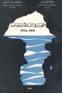 81ddc 2231 - تحميل كتاب طنجة في التاريخ المعاصر 1800 - 1956 pdf