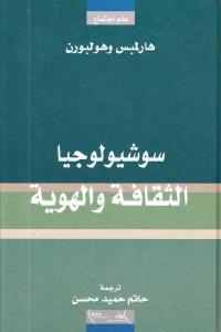 823ee 2149 1 - تحميل كتاب سوشيولوجيا الثقافة والهوية pdf لـ هارلمبس وهولبورن