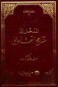 83400 2101 1 - تحميل كتاب المدخل إلى مناهج البحث العلمي pdf لـ دكتور محمد محمد قاسم