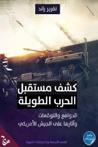 83c54 2577 - تحميل كتاب كشف مستقبل الحرب الطويلة - الدوافع والتوقعات وآثارها على الجيش الأمريكي pdf
