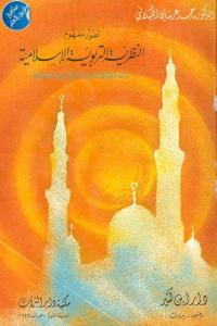 8741f 2562 - تحميل كتاب تطور مفهوم النظرية التربوية الإسلامية pdf لـ الدكتور ماجد عرسان الكيلاني