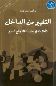 8afec 2206 - تحميل كتاب التغيير من الداخل - تأملات في عادات النجاح السيع pdf لـ د.أيمن أسعد عبده