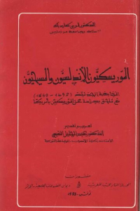 8b99f 2223 - تحميل كتاب الموريسكيون الأندلسيون والمسيحيون pdf لـ الدكتور لوي كاردياك