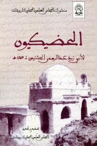 8cb95 2249 - تحميل كتاب الحضيكيون pdf لـ أبي زيد عبد الرحمن الجشتيمي تـ 1269 هـ